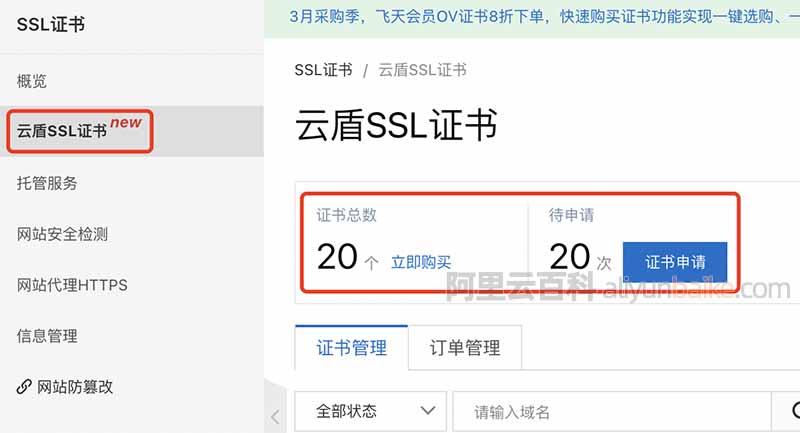 云盾SSL证书申请