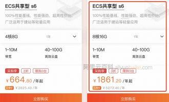 阿里云8核16G服务器优惠价1861元一年(ECS共享型s6实例)