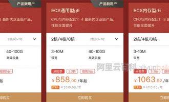 阿里云服务器ECS计算型c6/通用型g6/内存型r6性能区别选择攻略