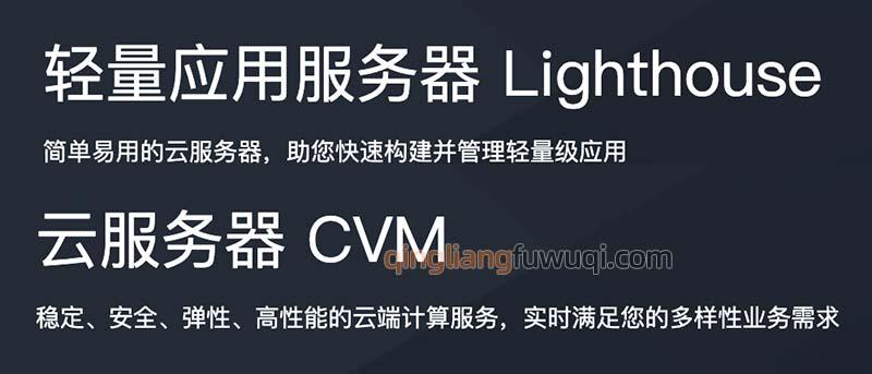 腾讯云轻量服务器和云服务器CVM区别