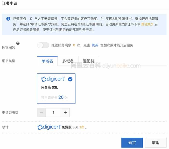 阿里云digicert免费证书