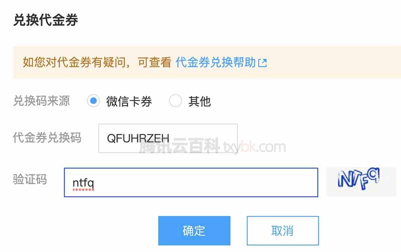 腾讯云微信卡券代金券兑换码