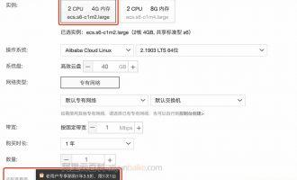 阿里云服务器老用户专享新购1年3.5折(你没看错)