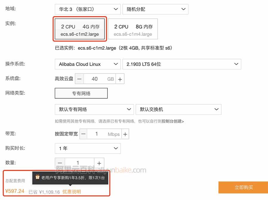 阿里云服务器老用户专享新购1年3.5折
