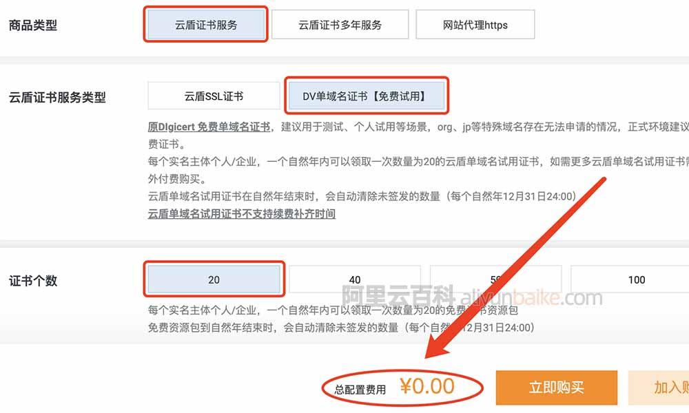 阿里云DV单域名证书免费申请