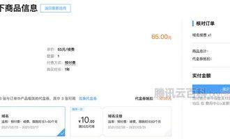 腾讯云com域名续费65元使用代金券优惠55元一年