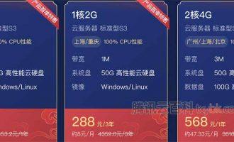 腾讯云新春采购节云服务器优惠购买攻略(1核2G/2核4G/4核8G)
