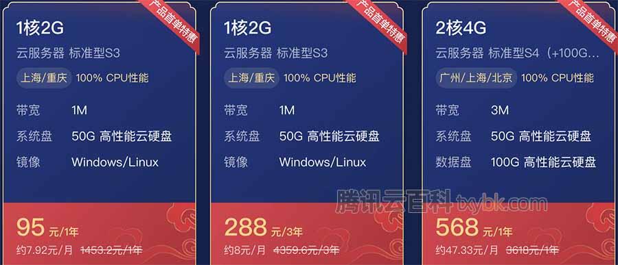 腾讯云服务器优惠活动2021