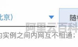 阿里云华北2(北京)地域服务器存放地址