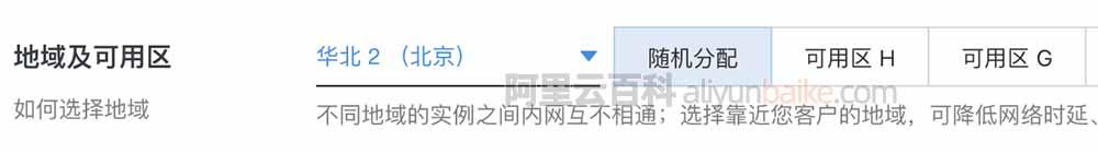 阿里云服务器华北2(北京)地域节点