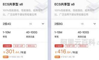 阿里云服务器ECS共享型n4和共享型s6性能对比选择攻略