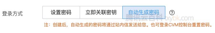 腾讯云服务器自动生成密码