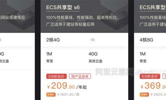 2021阿里云618服务器秒杀优惠价格表(1核2G/2核4G/4核8G)