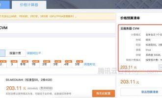2021腾讯云服务器价格表明细(活动报价和官方定价)