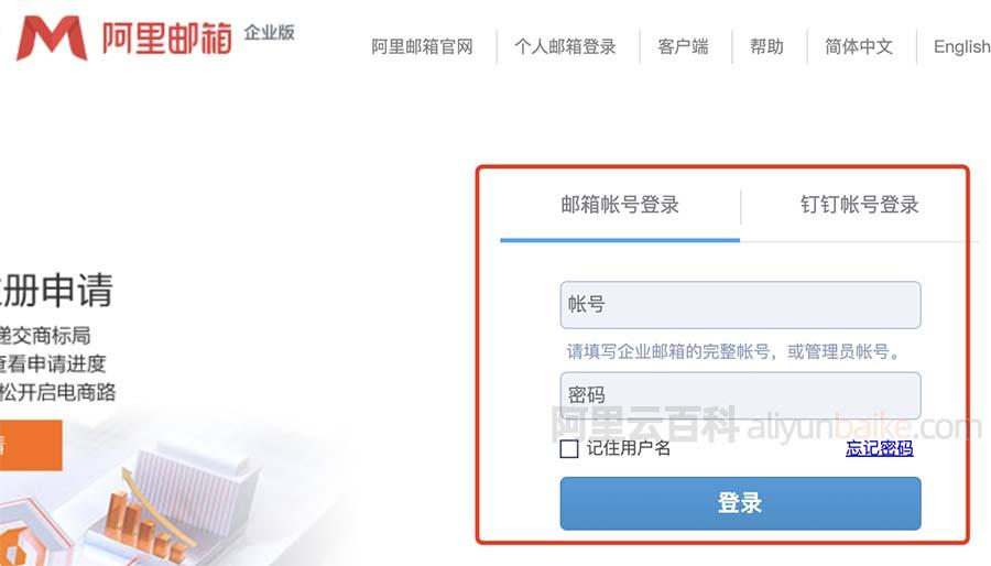 阿里云企业邮箱登录管理邮件