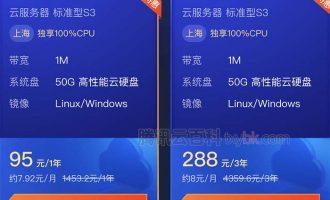 腾讯云1核2G服务器95元一年288元3年(标准型S3)