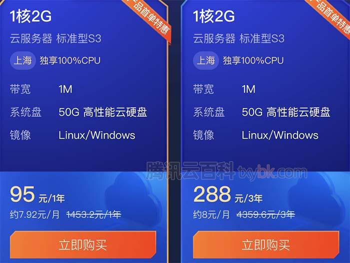 腾讯云1核2G服务器优惠价95元一年