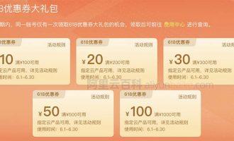 2021阿里云618活动代金券/服务器/数据库/OSS/SSL优惠价格表
