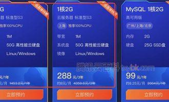 腾讯云服务器标准型S3独享100%CPU性能评测及优惠价格表
