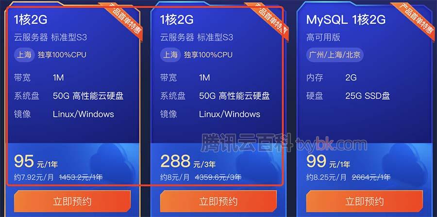 腾讯云标准型S3服务器价格