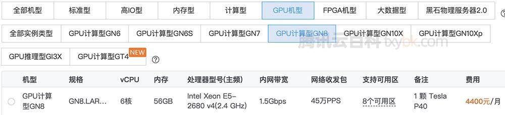 腾讯云GPU服务器NVIDIA GN8实例