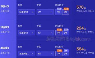 腾讯云4核8G5M服务器优惠价三年1802元多规格可选