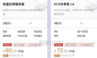 阿里云2核2G轻量服务器5M峰值带宽优惠价60元一年(99元续费3次)