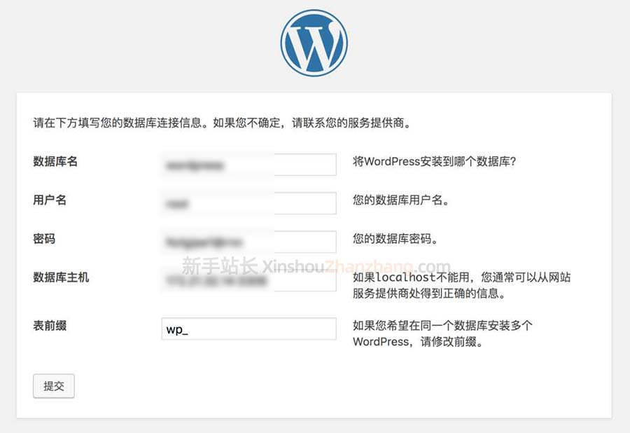WordPress安装