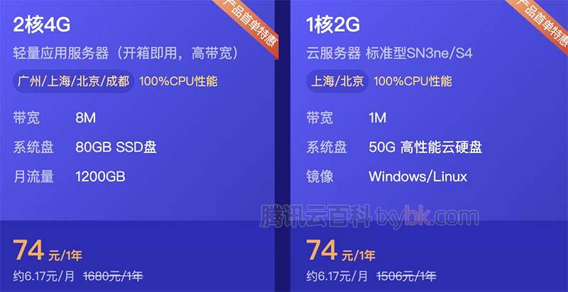 腾讯云2核4G轻量服务器8M带宽