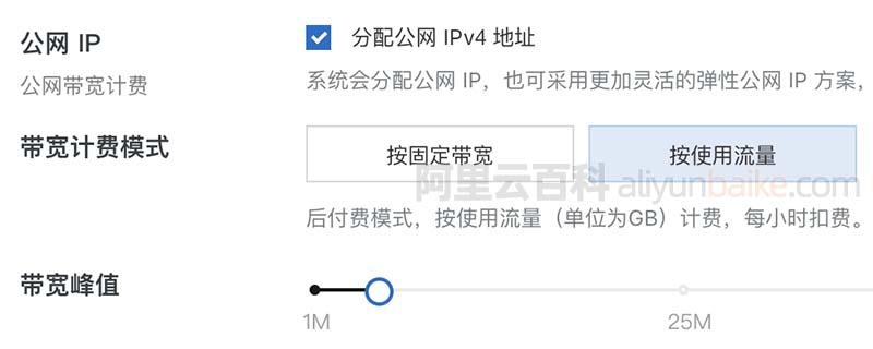阿里云服务器公网IP按使用流量计费