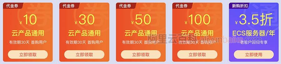 阿里云老用户购买云服务器3.5折